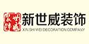 西藏新世威裝飾工程有限公司
