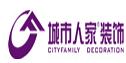 九江城市人家装饰
