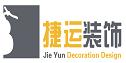 济南捷运建筑装饰工程有限公司