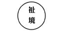 青岛盛世祉境装饰设计工程有限公司