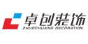 安徽卓创建筑装饰工程有限公司
