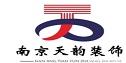 无锡天韵装饰工程有限公司南京分公司