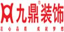 九鼎建筑装饰工程有限公司福州分公司