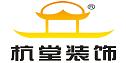 杭州杭堂装饰工程有限公司
