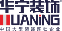 广州市华宁装饰设计有限公司阜阳分公司