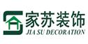 上海家苏装饰工程设计有限公司