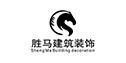 济南胜马建筑装饰工程有限公司
