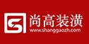上海尚高装潢设计工程有限公司