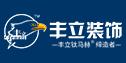 北京豐立裝飾工程有限公司玉溪分公司