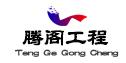 上海腾阁装饰设计工程有限公司