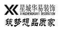 杭州星城华易装饰工程有限公司