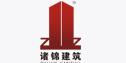 诸锦建筑工程(上海)有限公司