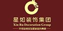 上海星如装饰设计有限公司