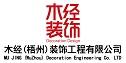 梧州市木经装饰工程有限公司