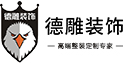 德雕装饰集团昆明分公司