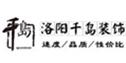 洛阳千岛装饰工程有限公司