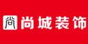 自(zi)貢尚城裝飾有限(xian)公(gong)司