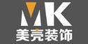 遼寧美殼裝(zhuang)飾設計工程有限公司