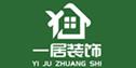 廈門市一居裝(zhuang)飾(shi)設計工程(cheng)有限公司
