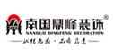 信阳市南国鼎峰装饰工程有限公司