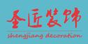 淮安圣匠裝飾工程有限公司