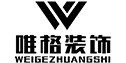 四(si)川省(sheng)唯格裝飾有限(xian)公(gong)司