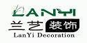 汉中兰艺装饰