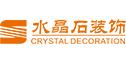 南宁水晶石装饰