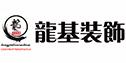 商(shang)丘龍基裝飾(shi)