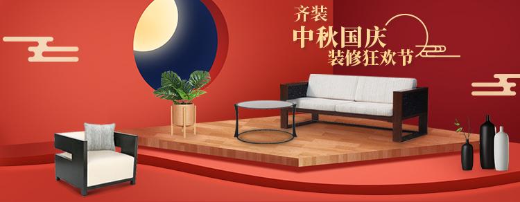 中秋国庆装修狂欢节