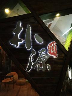 南官天地文化园