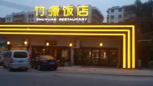 江高路口竹源饭店