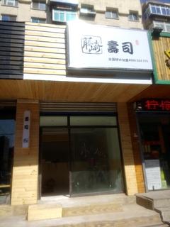 现代简约-寿司店