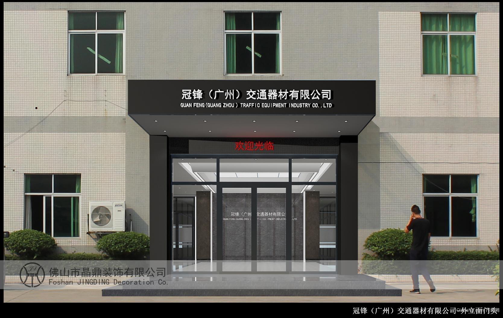 冠锋(广州)交通器材厂现代简约装修效果图实景图