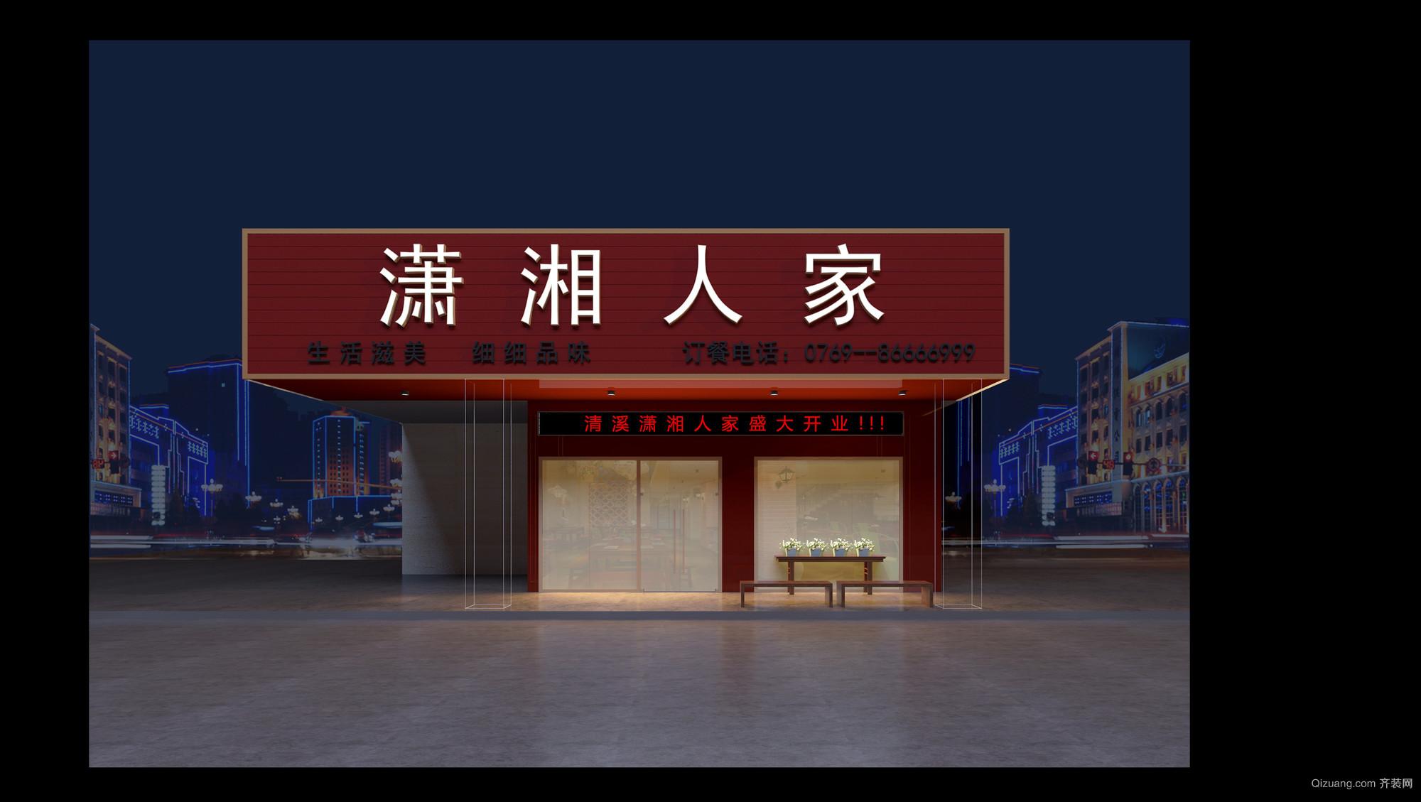 清溪湘菜馆其他装修效果图实景图