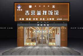 吉宫釜拌饭馆