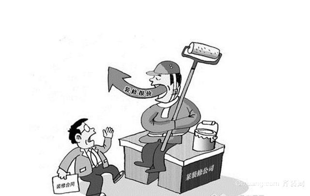 装修报价时存有哪些陷阱 应该如何解决