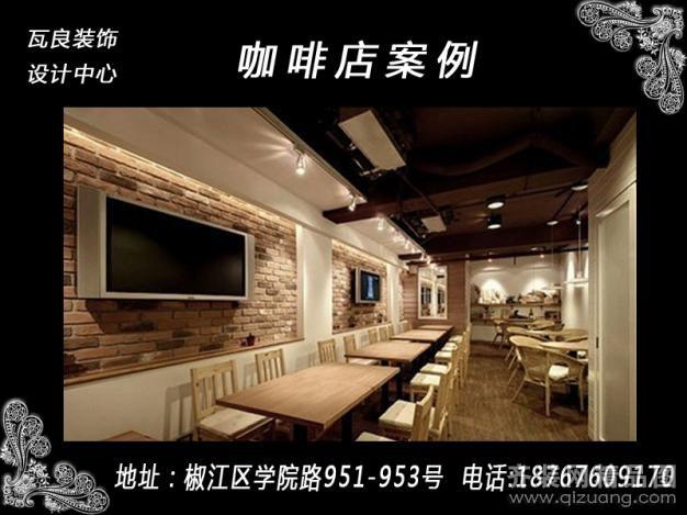 台州瓦良装饰咖啡厅欧式风格装修效果图