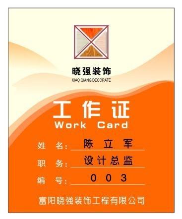 新一代工作牌工作服工地保护膜 晓强装饰 杭州装修行业动态