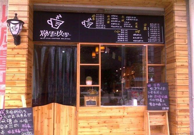 奶茶店装修风格效果图
