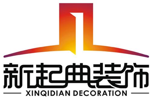 新起典装饰工程有限公司