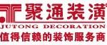 上海聚通装潢