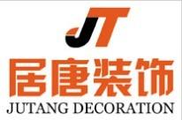 上海居唐装饰设计有限公司