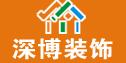 上海深博建筑装饰设计工程有限公司