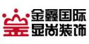 上海金鑫国际显尚装饰工程设计有限公司