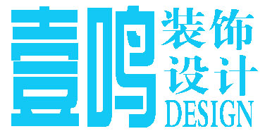 上海兰鸣建筑装饰设计有限公司