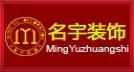 上海名宇装饰