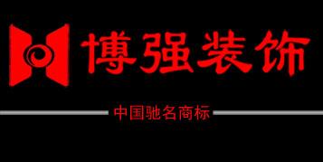 南京博强装饰