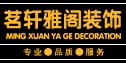 无锡茗轩雅阁装饰工程有限公司