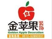 常熟金苹果装饰工程有限公司